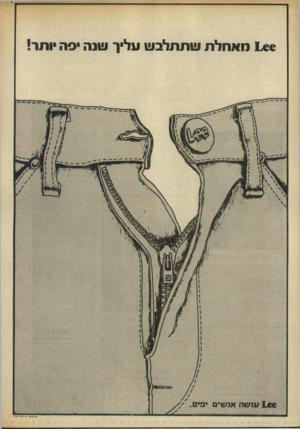 העולם הזה - גליון 1882 - 24 בספטמבר 1973 - עמוד 12   * 1מאחלת שתתלב ש עליך שנה יסה