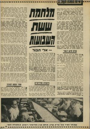 העולם הזה - גליון 1882 - 24 בספטמבר 1973 - עמוד 13   אי טקט 13יחט ! וכוחות האדיב. הוא ניצל אירועים פומביים ומסיבות פרטיות, כדי לקשור קשרים עם האישים הפוליטיים שלהערכתו היו כלי משחק במערכה הצפויה. במשך שנים, עוד