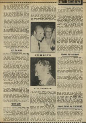 העולם הזה - גליון 1882 - 24 בספטמבר 1973 - עמוד 14 | ^ ן אי]! 1ה]! 1נ ה ₪ד ג1 שצורת כינוסה, אופייה והדברים שנאמרו בד״ תוכננו בדייקנות למרות שנראו כספונטאנים. ״מנחם בגין דחה תמיד כל רעיון של איחוד או שיתוף עם