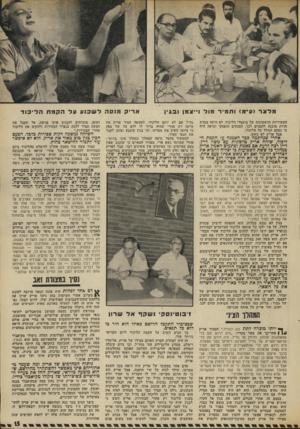 העולם הזה - גליון 1882 - 24 בספטמבר 1973 - עמוד 15 | מלצר (ע״מ< ותמיר מול וייצמן ו בגין העשיריות הראשונות של מועמדי הליכוד, לא מיתה צמרת חרות מוכנה להסכים לכך. המגעים הופסקו ונראה היה כי נסתם הגולל על הליכוד. אבל