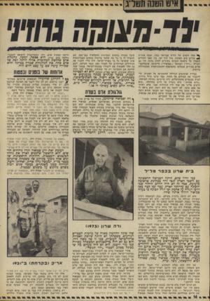 העולם הזה - גליון 1882 - 24 בספטמבר 1973 - עמוד 16 | ^ אחד הימים של חודש פברואר ,1922 עגנה אוניית ^ עולים בים הפתוח, מול חוף יפו. בין שאר העולים שעמדו על סיפונה והביטו בעיניים לחות בחוף, היו גם דבורה (״ורה״)