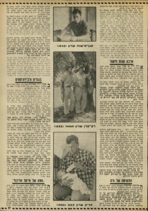העולם הזה - גליון 1882 - 24 בספטמבר 1973 - עמוד 17   כדי שיוכלו להכין שיעורים באין מפריע. אבל חדר־השינה והמטבח נשארו בצריף הרעוע. את חדר האבן הבודד הצליחו להקים בזכותה של עגלה. מספרת ורה שרון :״יום אחד נסע מישהו
