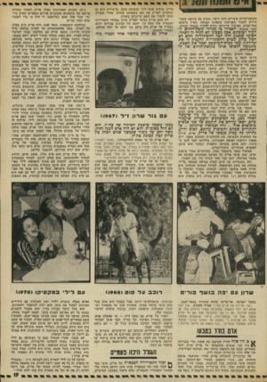 העולם הזה - גליון 1882 - 24 בספטמבר 1973 - עמוד 19 | 0 1 1 0י1 ! 1 * 1 1 1 1 1 אריק, מושיב אותו לידו ומשוחח עימו. בן־גוריון הוא גם שהעניק לאריק את שם משפחתו החדש, אחרי שאילץ אותו להמיר את השם שיינרמן בשרון. לא