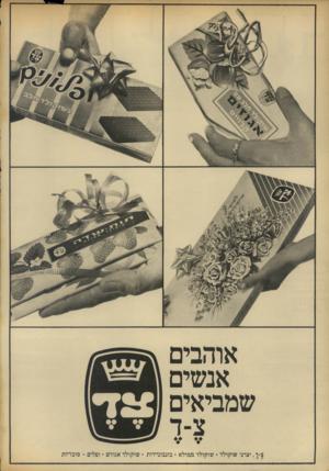 העולם הזה - גליון 1882 - 24 בספטמבר 1973 - עמוד 2   אוהבים אנשים שמביאים צ-ך, יצרני שוקולד • שוקולד ממולא • בונבוניירות • שוקולד אגוזים • ופלים •