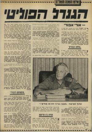 העולם הזה - גליון 1882 - 24 בספטמבר 1973 - עמוד 20 | כשכילנו זה היה עניין מדיני:״ החלטה זו גרמה בשעתו לשורה הבלתי־פוסקת של מישלחת של שרים, בראשות ישראל גלילי, באה לבקר אצל אלוף פיקוד־דרום, ששלט אז גם על