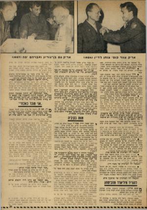 העולם הזה - גליון 1882 - 24 בספטמבר 1973 - עמוד 21   אריק עונד כנפי צנחן ל די י ן () 1954 כל תפיסתו של אריק נראית בלתי־שיגרתית, מפני שהיא מעודכנת. למעשה הוא מיישם את השאיפה לארץ* ישראל שלמה בצורה המעשית והפרגמטית