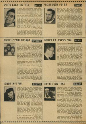 העולם הזה - גליון 1882 - 24 בספטמבר 1973 - עמוד 23 | רפואה ום ישי: מאבק חובות׳ התחום בו בלטו השנה רופאי ישראל היה תחום המאבק המקצועי. בישראל של תשל״ג, בה רדפה שביתה את קודמתה׳ בה התבלטו המאבקים המקצועיים של