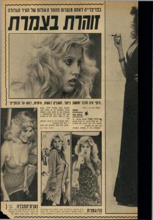 העולם הזה - גליון 1882 - 24 בספטמבר 1973 - עמוד 29 | בפויפר״ה לאחת מנערות הזוהר העולות של העיד הגדולה זוחרת בצמרת ״היופי אינו הדבר החשוב ביותר. חשובים רגשות, אישיות, ראש על הכתפיים״ השאלה היא רק — איך? מסך מלא שד