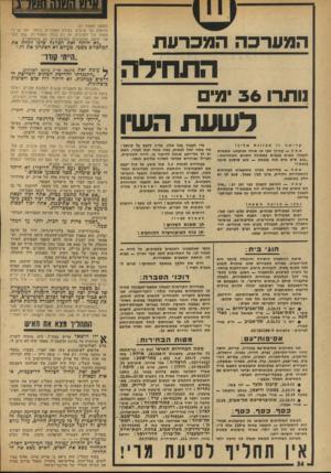 העולם הזה - גליון 1882 - 24 בספטמבר 1973 - עמוד 34 | (המשך מעמוד )21 נוראות של ערבים. בצורה האכזרית ביותר. אס יש לי משהז נגד הערבים, זה רק בגלל האכזריות. בסך הכל אני חושב שהערבים הפלסטיניים הם סימפאטייס המערכה