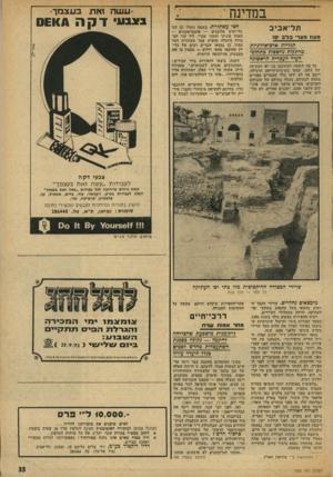 העולם הזה - גליון 1882 - 24 בספטמבר 1973 - עמוד 35   במדינה תל־אביב מעוז מצרי 3ד 133 תכליות ארכיאולוגיות מרתקות כחשסות בתחומי העיר העברית הראשונה על פני השטח, הסתובבו בני יפו העתיקה של ,1973 עסקו בשיגרת־חייהם