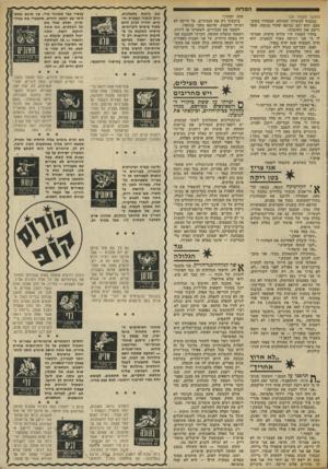 העולם הזה - גליון 1882 - 24 בספטמבר 1973 - עמוד 43   הפלו ת (המשך מעמוד )39 נכנסתי למשרדו המרווח, המסודר בטוב־טעם. הוא ישב בכיסא שחור מוגבה, שאל ורשם את תשובותי. בחדר הסמוך היו שלוש מיטות. אמרתי לו כי אני רגישה