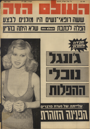 העולם הזה - גליון 1882 - 24 בספטמבר 1973 - עמוד 56   עלייתה של נערת