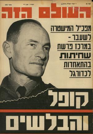 העולם הזה - גליון 1883 - 3 באוקטובר 1973 - עמוד 1 | מפכ״ל המישטרה רשענו ־ במרכז נו שת שחיתות בהתאחדות