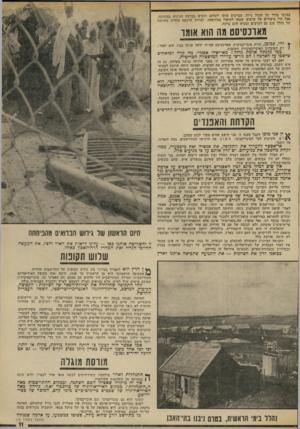 העולם הזה - גליון 1883 - 3 באוקטובר 1973 - עמוד 13 | בערבי בודד על שביל נידח, מברכים אותו לשלום וזוכים בברכה חגיגית בתשובה. אבל היו סיפורים על ערבים שבאו לטיפול במירפאה, ושררה הרגשה כללית שקיומה של נהלל טוב גם