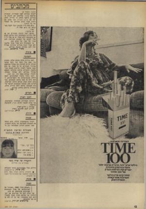 העולם הזה - גליון 1883 - 3 באוקטובר 1973 - עמוד 14 | מכתבים (המשך מעמוד )8 לזוגות צעירים לפני הבחירות. הבשורה פורסמה בדבר. מודיעים שם לזוגות הצעירים תושבי חולון כי עיריית חולון יחד עם שיכון עובדים יבנו בתים עם