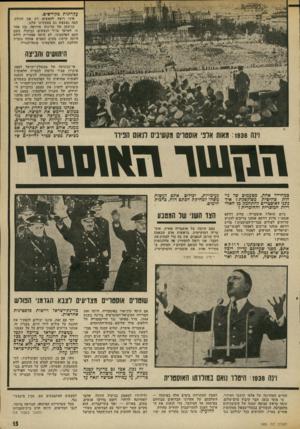 העולם הזה - גליון 1883 - 3 באוקטובר 1973 - עמוד 17 | עקרונות מקודשים. איני רוצה להאשים רק את הזולת. הבה נפשפש גם במעשינו שלנו. כניעתן של מדינות אירופה, בזו אחר זו, לאיומי טרור הנעשים, כביכול, בשם העם הפלסטיני, לא