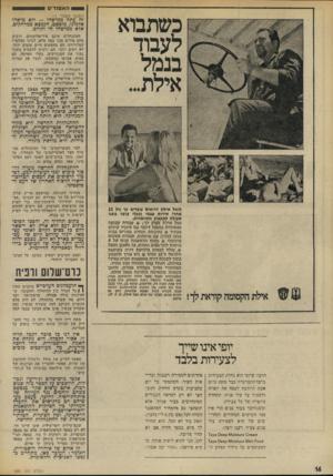 העולם הזה - גליון 1883 - 3 באוקטובר 1973 - עמוד 18 | ס האמגד״ם 1 כשתבוא לעבוד בנמל אילת״. (המשך מעמוד )11 זה עתה ממישהו — ולא מישהו אלמוני, מופשט, הנמצא במרחקים, אלא ממישהו חי וקרוב. המתנחלים אינם אידיאליסטים,