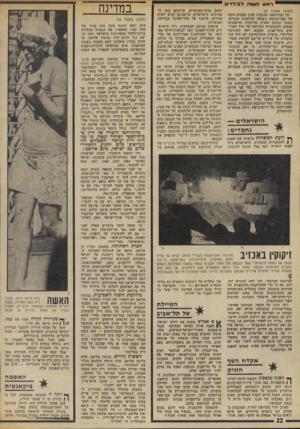העולם הזה - גליון 1883 - 3 באוקטובר 1973 - עמוד 24 | ראש השוה דבידו״ם (המשך מעמוד )21 על המידשאה הענקית שבין סככות הקש של כפר־הנופש ניפתחו שולחנות ענקיים, כשכל תנובת הארץ, פירותיה ומישמניה מצפים להסתערות הקרובה