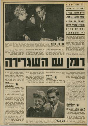 העולם הזה - גליון 1883 - 3 באוקטובר 1973 - עמוד 25 | בלה הראל (מימין) מאשימה אה אסתר הול״! (משמאל) שבויות ׳שואל ו ש ענו נ ה מו?, ועצתה של בורדה ומועמוח הממון וננסה נ אה ויוה להוס מ ש 3חהה ארבע שנים בצבא הבריטי