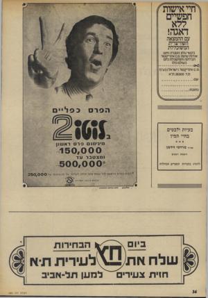 העולם הזה - גליון 1883 - 3 באוקטובר 1973 - עמוד 38 | ^חיי אישות/ חפשיים ללא דאגה! עם ההמצאה השוויצרית המשוכללת בקשי טלון הסברה חינם אודות שיטת 0.0.אינדיקטור הבדוקה והמקובלת כיום בטולם כולו 0:0 .אינדיקטור(ישראל)