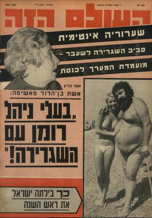 העולם הזה - גליון 1883 - 3 באוקטובר 1973 - עמוד 44 |