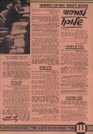 העולם הזה - גליון 1883 - 3 באוקטובר 1973 - עמוד 6 | מכתב לבוחר המרכז החופשי הוא יודע שבכנסת הבאה תהיה כל יוזמה שלו כפופה להסכמתם של העסקנים הקטנים, אשר עליהם שפך אש וגפרית אך אתמול. כל זה נכון. פה ושם יתנו לתמיר