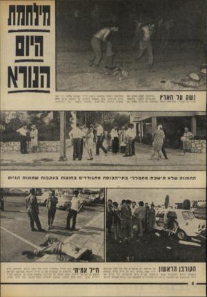 העולם הזה - גליון 1884 - 9 באוקטובר 1973 - עמוד 4 | חיילי המילואים, ! [ ל III 3J 1 1של מלחמת יום הכיפורים נפל עוד לפני שנורתה יריה אחת בחזית.