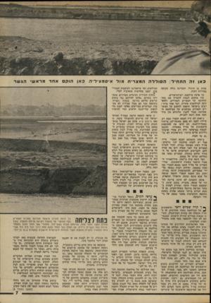 העולם הזה - גליון 1884 - 9 באוקטובר 1973 - עמוד 7 | המצרים והסורים זכו להישגים בימים היה בידי ישראל, ולהתגבר על מה שנק הראשונים של המילחמה לא משום שצב רא ״קו בר־לב … כתוצאה מכך הוקמה מערכת הביצורים על התעלה