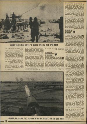 העולם הזה - גליון 1885 - 15 באוקטובר 1973 - עמוד 15 | הציבו לעצמם עם תחילת המילחמה. שום צד לא השיג כל הכרעה שהיא. כל צד יכול היה להתפאר בניצחונות טקטיים, או לם מבחינה איסטרטגית, ומבחינת תפיסת המילחמה כולה, חרי חוץ