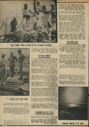 העולם הזה - גליון 1885 - 15 באוקטובר 1973 - עמוד 17 | בשעות הראשונות של הפלישה המצרית לסיני הונחה התיאוריה היסודית של קו בר־לב על כף המאזניים. … קו בר־לב לא היה אלא יישום של תפיסת ״גבולות־הביטחון,״ שפש טה את הרגל