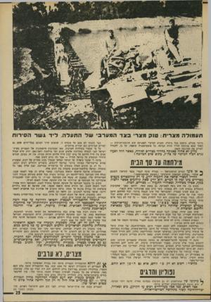 העולם הזה - גליון 1885 - 15 באוקטובר 1973 - עמוד 25 | באישדוד (אשדוד של היום) ,בעיראק־סואידן, בפלוג׳ה ובעיראק אל מנשיה (כיום קריית־גת) ,במישלטי הצומת ובחולייקאת (חלץ) ,לחם החייל המצרי בהצטיינות.