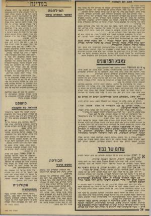 העולם הזה - גליון 1885 - 15 באוקטובר 1973 - עמוד 26 | — האםהםהש חנ? 1 (המשך מעמוד )25 כדי רדיפתם אחרי ה״היקסום״ המיסתוריים, שכבשו את מצריים ורדו בה במשך כמה דורות. תוך זמן קצר למדי התנדף החשק האימפריאליסטי של
