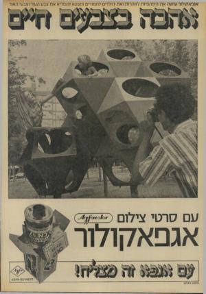 העולם הזה - גליון 1885 - 15 באוקטובר 1973 - עמוד 28 | עם סרטי צילום p y אגפאקולור סרסו