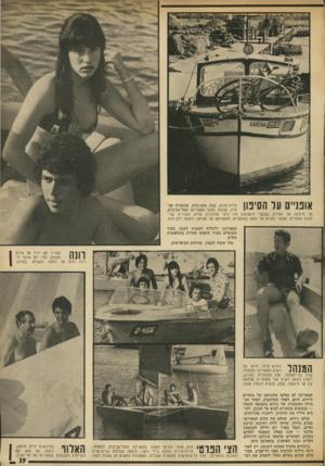 העולם הזה - גליון 1885 - 15 באוקטובר 1973 - עמוד 39 | אוננ״ם ער הסינון סירת־מנוע, קצת מסורבלת, מתוצרת עצמית, עוגנת בחוף המארינה התל־אביבית, על סיפונה של הסירה, שבעלי היאכטות היו ודאי מלגלגים עליה, קשורים שני-