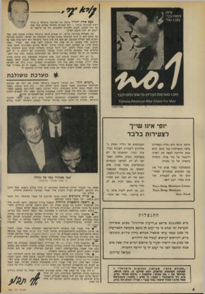העולם הזה - גליון 1885 - 15 באוקטובר 1973 - עמוד 6 | מערכת משולבת ״העולם הזה היה העיתון הראשון בישראל שחרט את דגלו את משימת המילחמה בשחיתות. … זנבר מאחורי גבה שד גולדה מי מפחד מגילויי שחיתות? … הכלים הם: • שורת