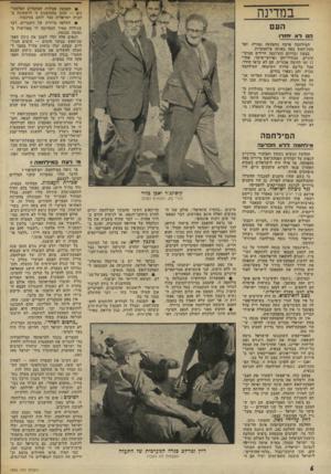 העולם הזה - גליון 1886 - 24 באוקטובר 1973 - עמוד 6 | החלטת מועצת־ד,ביטחון אינה חד־מש־מעית. כמו החלטת ,242 היא נותנת משהו לכל צד. … המנגנון הבינלאומי למען הש גת הסדר על פי החלטה 242 החל לזוז.