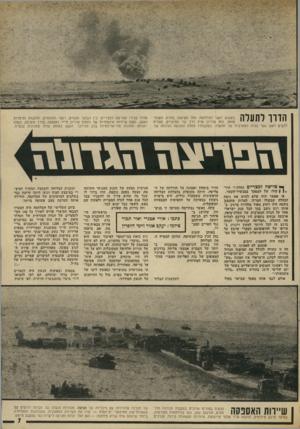 העולם הזה - גליון 1886 - 24 באוקטובר 1973 - עמוד 7 | הזוך לתעלה בשבוע השני למילחמה החל המיפנוז בחזית תעלת־סואץ. … ב אותו רגע ניצב בסד הכל טנק ישראלי אחד על הגדה המערבית של תעלת־סואץ. ארבעה טנקים נוספים היו בדרכם