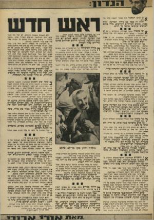 העולם הזה - גליון 1887 - 1 בנובמבר 1973 - עמוד 9 | ך י• מחדל הביטחוני של יום־הכיפורים נבע מתפיסה י \ פוליטית מסויימת. … כל מחדל ביטחוני.נובע מתפיסות פוליטיות. … . • הכל יודעים שהיו מחדלים נוראים. ממדיהם יתבררו