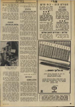 העולם הזה - גליון 1889 - 14 בנובמבר 1973 - עמוד 18 | על הבחינה הצבאית של קו בר־לב נכתב בימים האחרונים רבות. … בבניית ..מל חמת יום ה ס לי חו ת ״ קו-בר־לב הוחל בעיצומן של הפגזות המצרים בתחילת .1968 מאות טרקטורים,