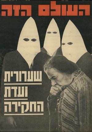 העולם הזה - גליון 1890 - 21 בנובמבר 1973