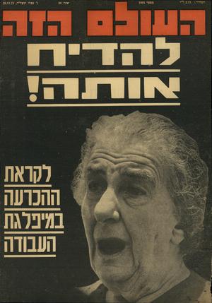 העולם הזה - גליון 1891 - 28 בנובמבר 1973
