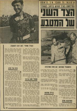 העולם הזה - גליון 1891 - 28 בנובמבר 1973 - עמוד 25 | את המעוזים הכבושים של קו בר-לב. הגיע הרגע שהכול תפסו: הפעם לא משקרים. … הצבא שלנו באמת צלח את התעלה, ובאמת כבש את קו בר־לב. התגובה היתד. עצומה. … במצריים יש