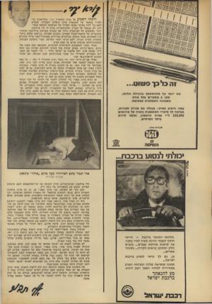 העולם הזה - גליון 1892 - 5 בדצמבר 1973 - עמוד 2 | הלכתי השבוע אל בניין תיאטרון אוהל בתל־אביב כדי לחזות במעמד של התכנסות מרכז מיפלגת העבודה, שנקרא לשם כדי לדון בשינוי מצעה המדיני של המיפלגה לקראת הבחירות. לא
