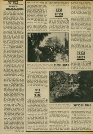 העולם הזה - גליון 1892 - 5 בדצמבר 1973 - עמוד 21 | כשהערפל כבד במיוחד אני מחמיץ את אחד המחזות המשעשעים ביותר: התעמ לות הבוקר של חיילי המוצב המצרי. שד רות־שורות של חיילים תקועים במקומם, כשממולם מפקדים המתאמצים,
