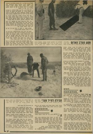 העולם הזה - גליון 1892 - 5 בדצמבר 1973 - עמוד 27 | מסע הצלב האדום ; 5־ האדום, יחד עם חוליות החברה קדישא, מאתרים גופות מצריות, כדי להביאם לקבורה תקינה. בתמונה נראים שרידי גופתנ של החייל המצרי (העולם חזה מצא