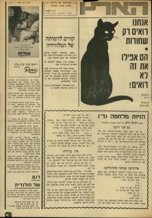 העולם הזה - גליון 1892 - 5 בדצמבר 1973 - עמוד 31 | — ממישנתו של מייסדו -- אורי, אורי, דבורה ! (קורא יקר מאוד — המשך) ד״ר זוארץ (לאורי, כשנכנסה דבורה לחדר). אנחנו רואים וק שחורות הם אנירו את זה רואים! קווים