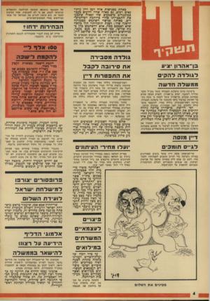 העולם הזה - גליון 1892 - 5 בדצמבר 1973 - עמוד 4 | כאחת מפגישות אדה זימן דיין עיתונאים דכים. גם כאלה שהיו ידועים בעבר כמתנגדים מושבעים שלו וכאלה שתכעו את התפטרותו אחרי מילחמת יופ-הכיפו- דים. כאותה פגישה השתמש