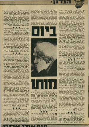 העולם הזה - גליון 1892 - 5 בדצמבר 1973 - עמוד 7 | האם היא נבעה מאופייו של בן־גוריון האיש? … בן־גוריון סירב. הוא זילזל בעם הפלסטיני. … אותם. בימי בן־גוריון, פגה.