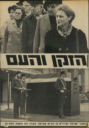 העולם הזה - גליון 1892 - 5 בדצמבר 1973 - עמוד 9 | ייי 1ה מוני ישראלנפרדים מן ה אי
