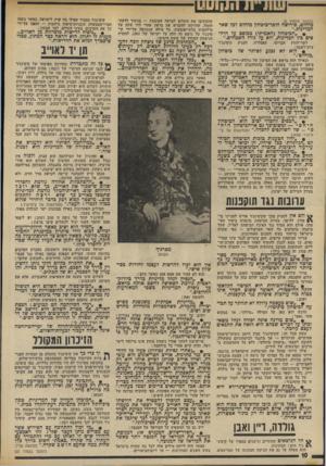 העולם הזה - גליון 1894 - 19 בדצמבר 1973 - עמוד 10 | הסכל גורם לצדקנות, ולא לענווה.״ כאשר כתב מילים אלה, לא הכיר קיסינג׳ר מקרוב את גולדה. … למצב זה קורה קיסינג׳ר ״לגיטימיות״ — כלומר, חוק מוסרי בלתי־כתוב, שכוחו